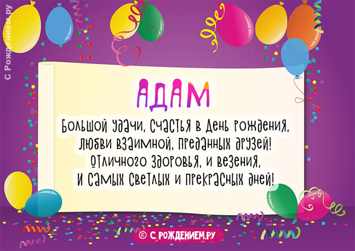 Открытки с Днём Рождения с именем Адам
