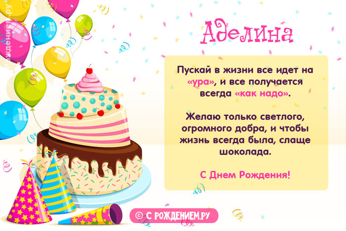 Открытки с Днём Рождения с именем Аделина