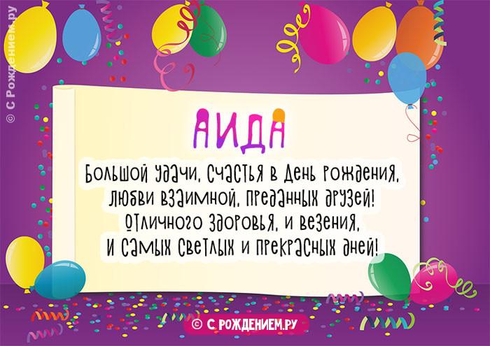 Открытки с Днём Рождения с именем Аида