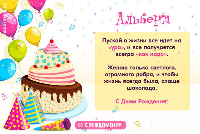 Открытки с Днём Рождения с именем Альберт