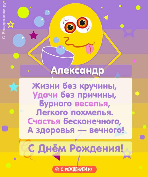 Открытки с Днём Рождения с именем Александр