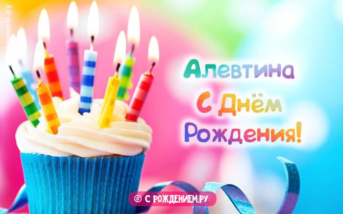 Открытки с Днём Рождения с именем Алевтина