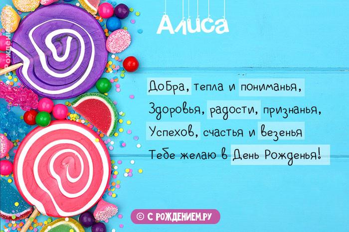 Открытки с Днём Рождения с именем Алиса