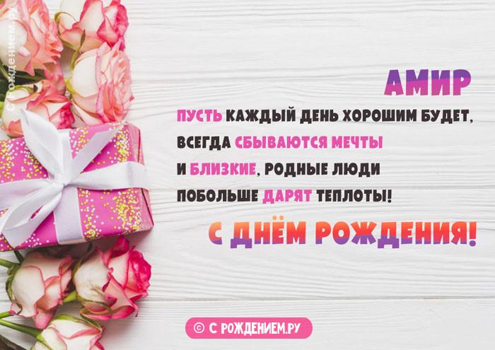 Открытки с Днём Рождения с именем Амир