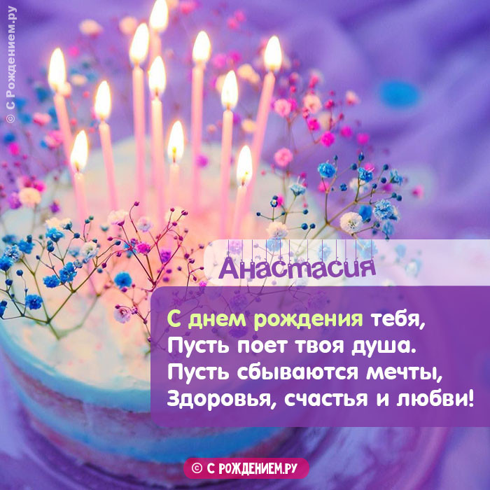 Открытки с Днём Рождения с именем Анастасия