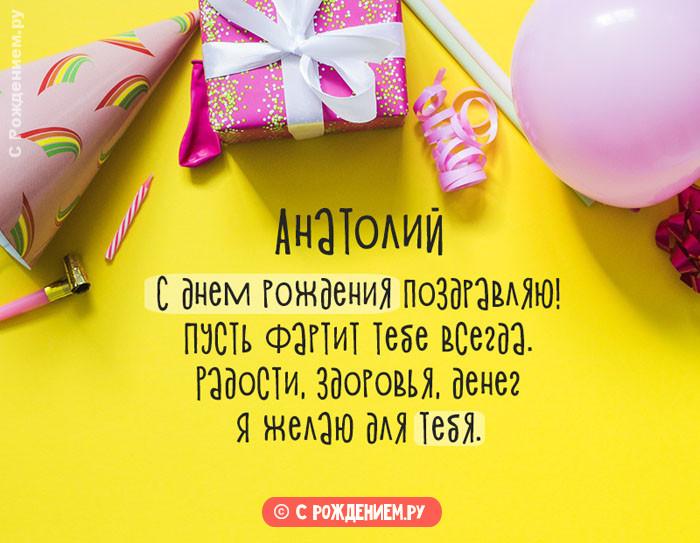 Открытки с Днём Рождения с именем Анатолий