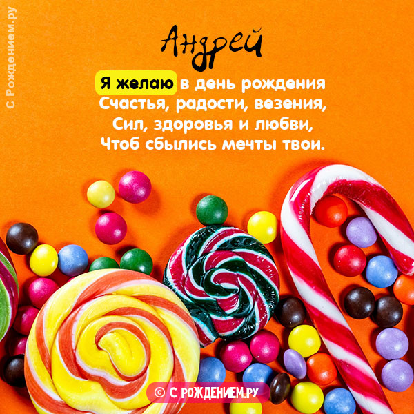 Открытки с Днём Рождения с именем Андрей
