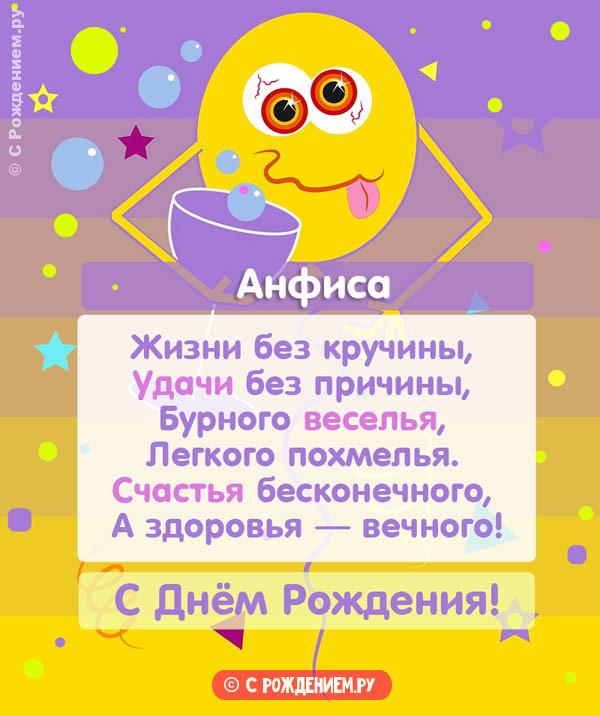 Открытки с Днём Рождения с именем Анфиса
