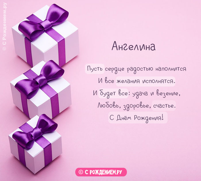 Открытки с Днём Рождения с именем Ангелина