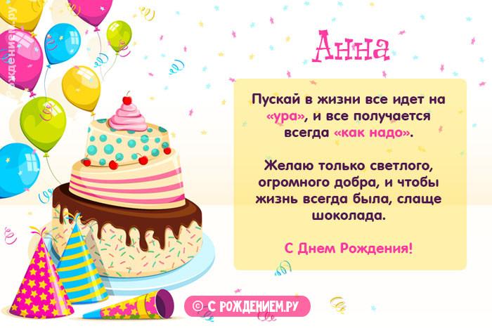 Открытки с Днём Рождения с именем Анна