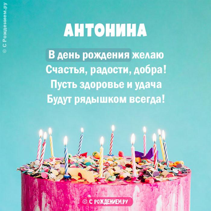 Открытки с Днём Рождения с именем Антонина