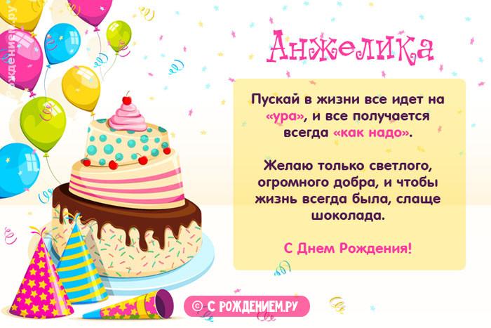Открытки с Днём Рождения с именем Анжелика