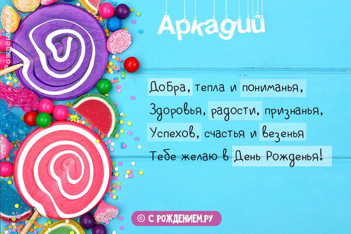 Открытки с Днём Рождения с именем Аркадий