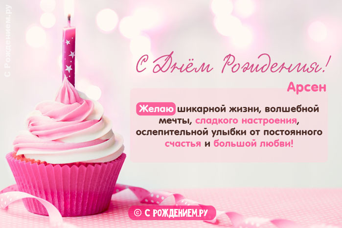 Открытки с Днём Рождения с именем Арсен