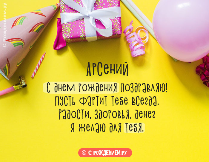 Открытки с Днём Рождения с именем Арсений