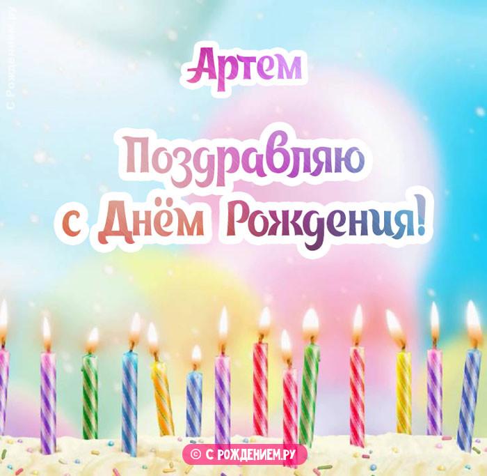 Открытки с Днём Рождения с именем Артём