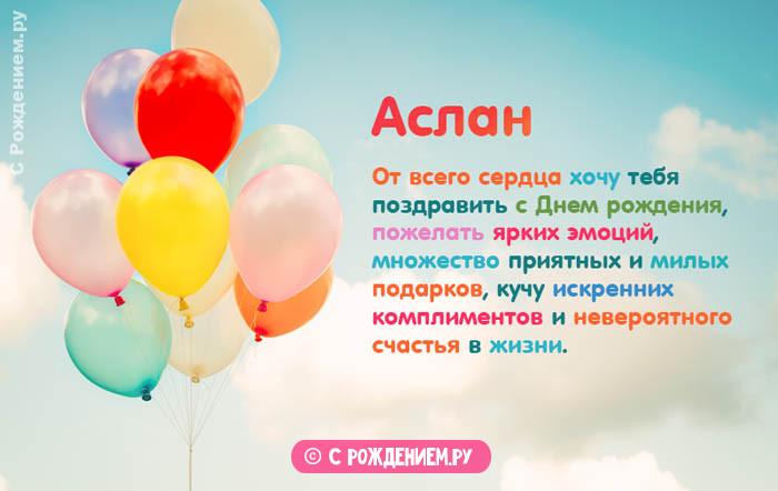 Открытки с Днём Рождения с именем Аслан