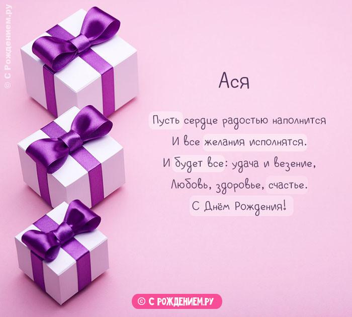 Открытки с Днём Рождения с именем Ася