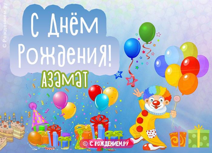 Открытки с Днём Рождения с именем Азамат