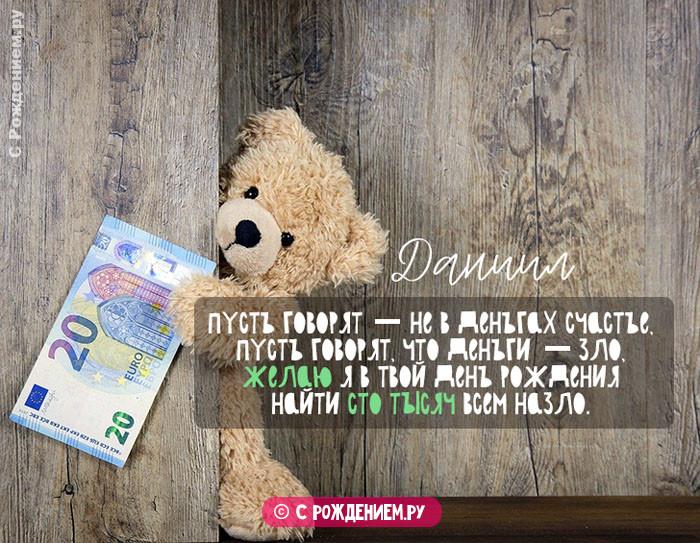 Открытки с Днём Рождения с именем Даниил