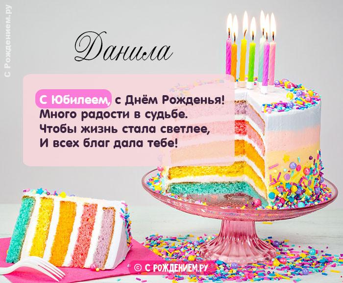 Открытки с Днём Рождения с именем Данила