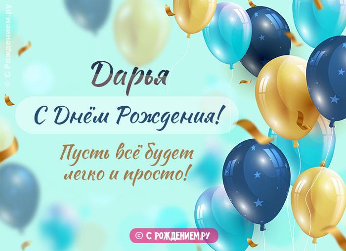 Открытки с Днём Рождения с именем Дарья