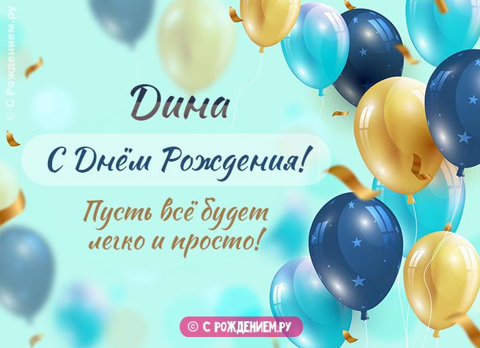 Открытки с Днём Рождения с именем Дина