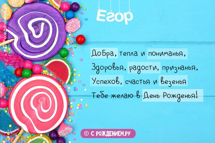 Открытки с Днём Рождения с именем Егор