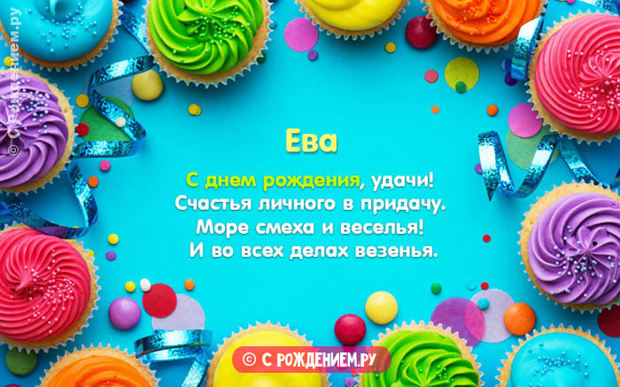 Открытки с Днём Рождения с именем Ева