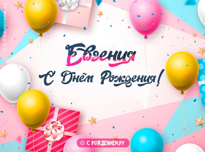Открытки с Днём Рождения с именем Евгения