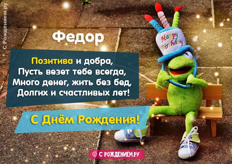 Открытки с Днём Рождения с именем Фёдор