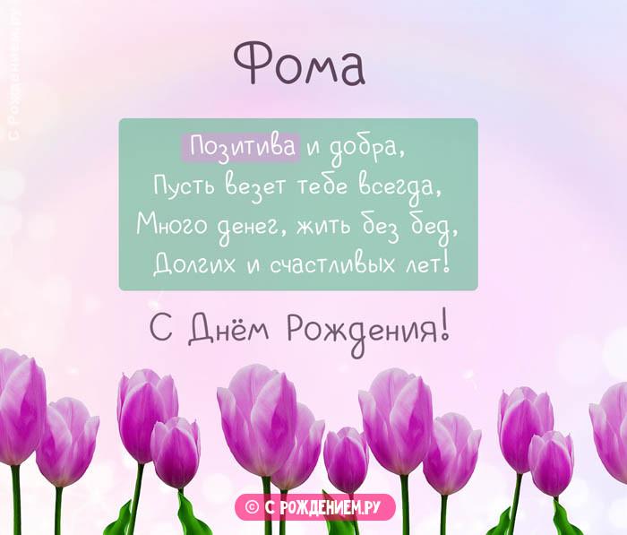 Открытки с Днём Рождения с именем Фома