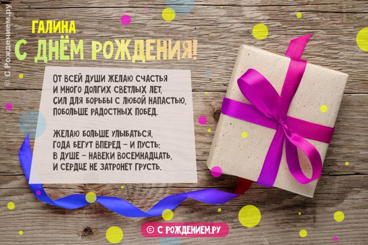 Открытки с Днём Рождения с именем Галина