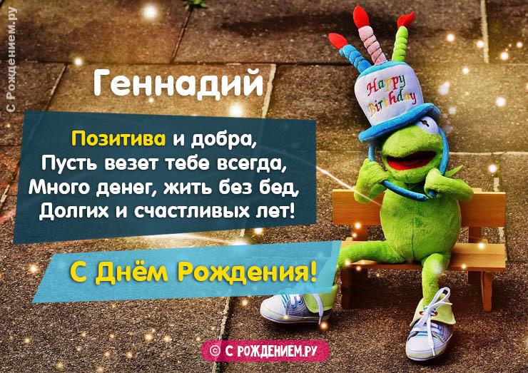 Открытки с Днём Рождения с именем Геннадий