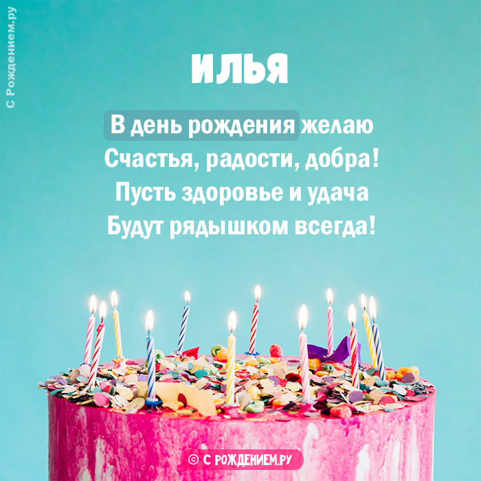 Открытки с Днём Рождения с именем Илья