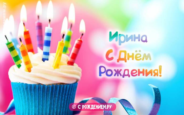 Открытки с Днём Рождения с именем Ирина