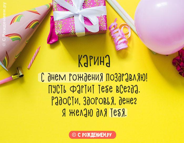 Открытки с Днём Рождения с именем Карина