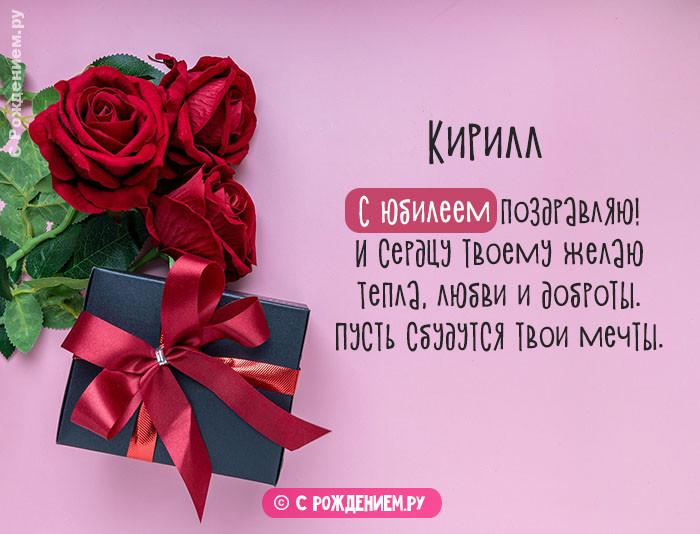 Открытка с Днём Рождения с именем Кирилл