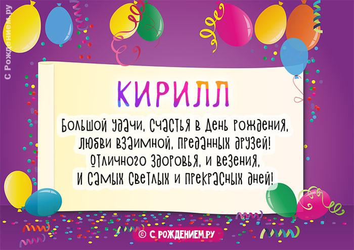 Открытки с Днём Рождения с именем Кирилл