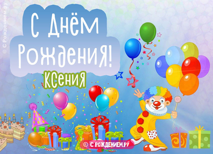 Открытки с Днём Рождения с именем Ксения