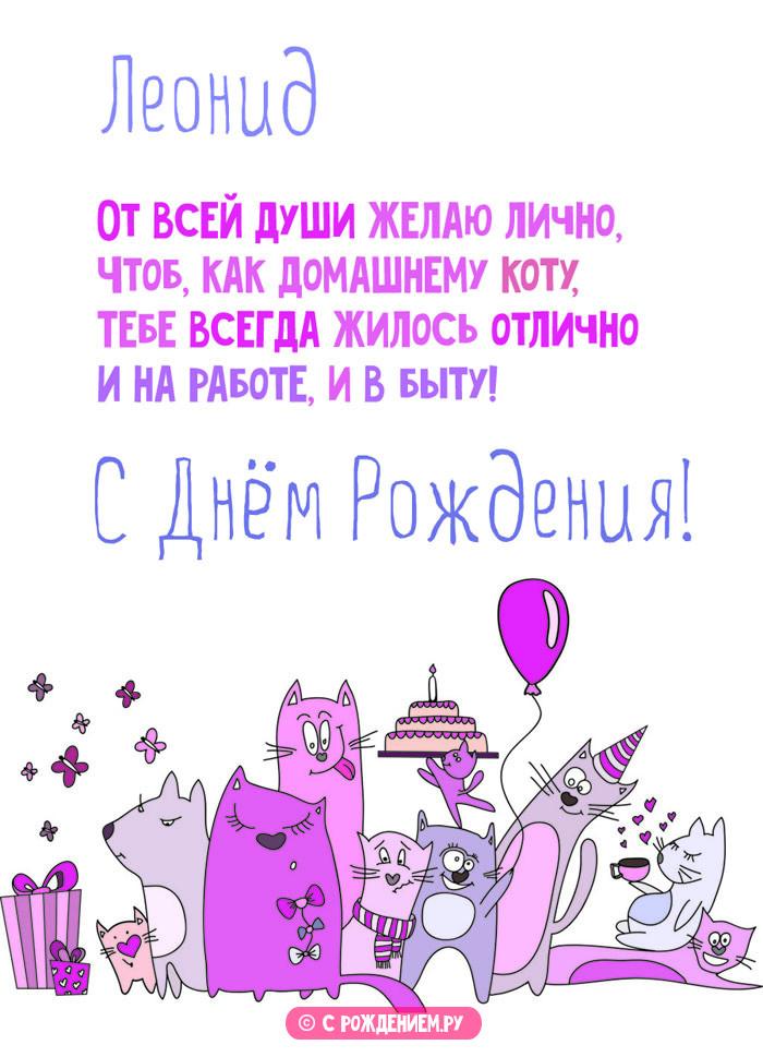 Открытки с Днём Рождения с именем Леонид