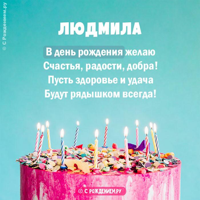 Открытки с Днём Рождения с именем Людмила