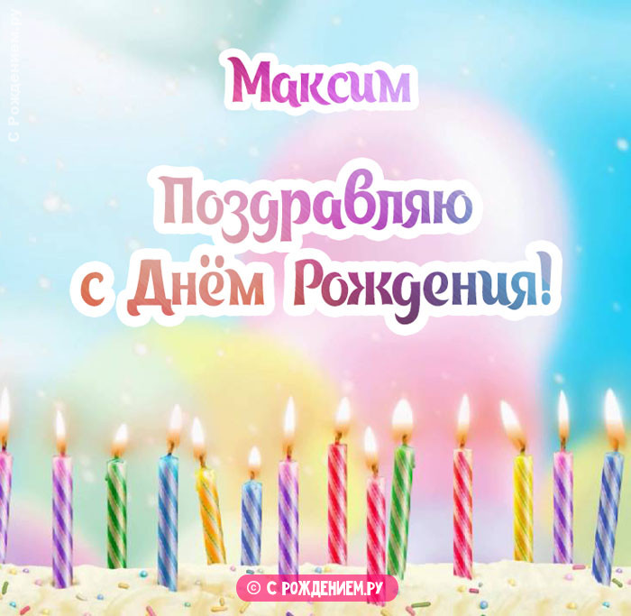 Открытки с Днём Рождения с именем Максим