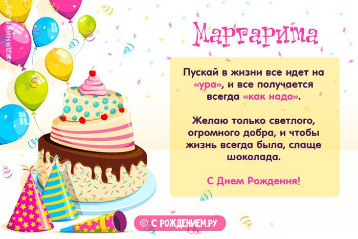 Открытки с Днём Рождения с именем Маргарита