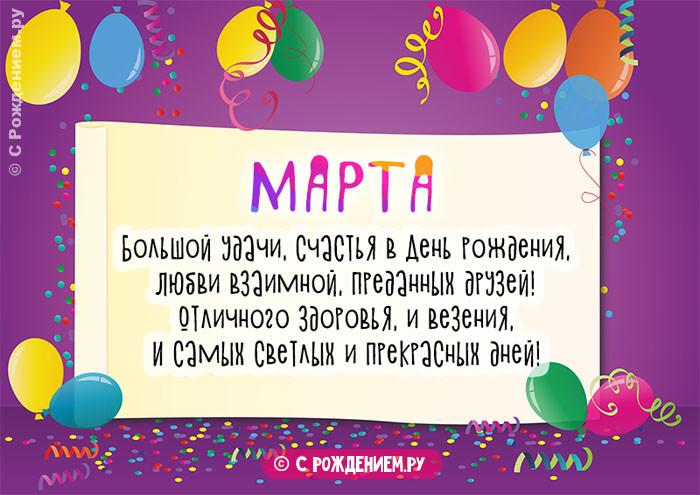 Открытки с Днём Рождения с именем Марта