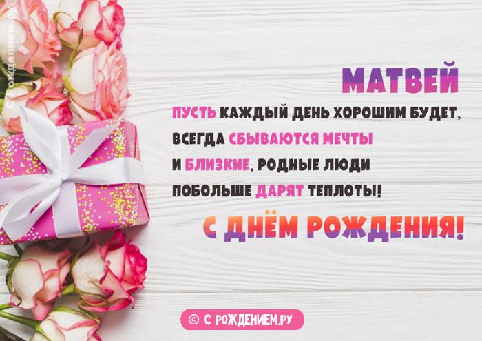 Открытки с Днём Рождения с именем Матвей