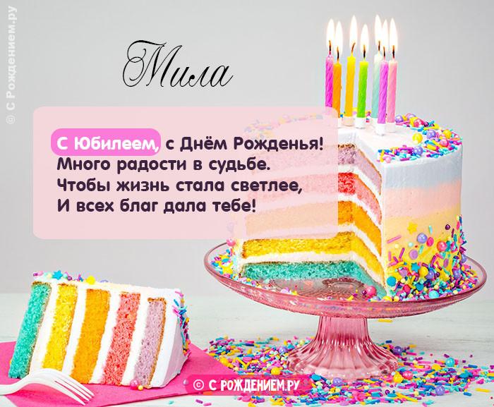 Открытки с Днём Рождения с именем Мила