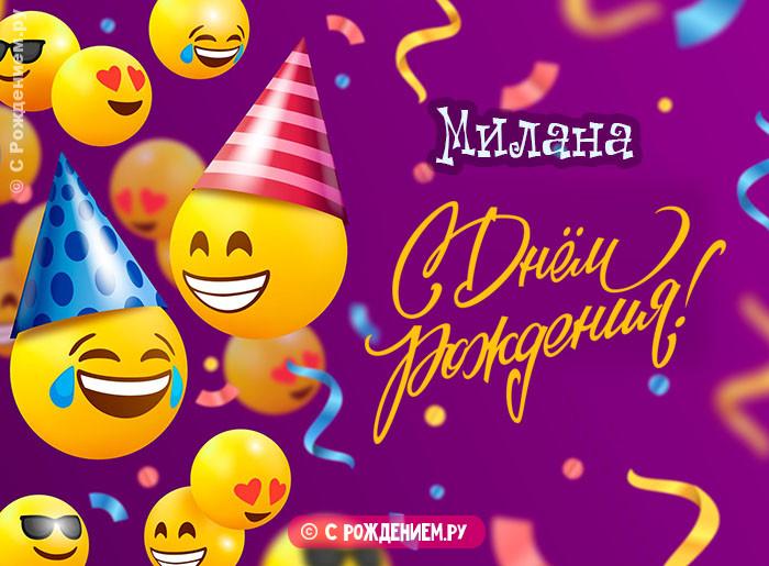 Открытки с Днём Рождения с именем Милана
