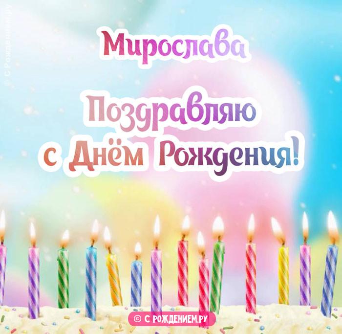 Открытки с Днём Рождения с именем Мирослава