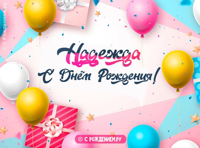 Открытки с Днём Рождения с именем Надежда